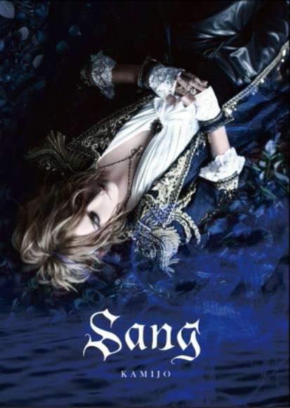 Sang [2CD+Blu-ray / Limited Edition] / KAMIJO