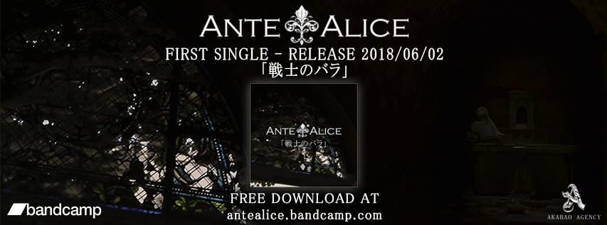 Senshi no bara - Ante alice - Free  download